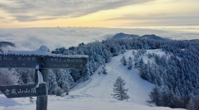 雲取山は積雪期に登るべし