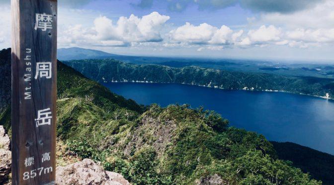【北海道】摩周湖に行ったら摩周岳に登るべき!